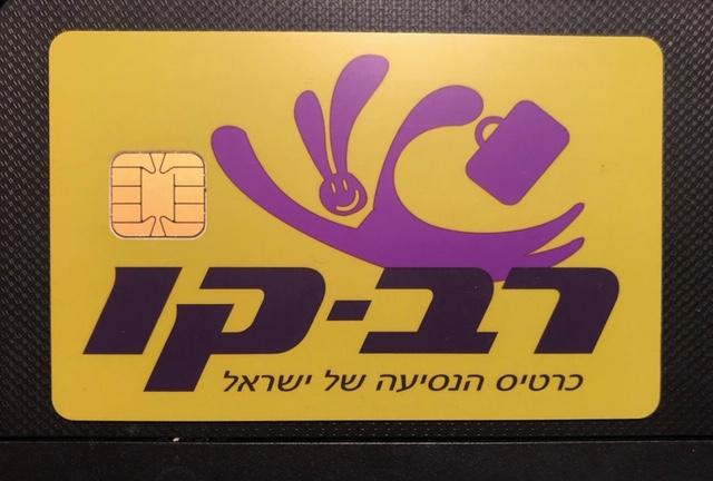 Cardul pentru transportul în comun din Tel Aviv